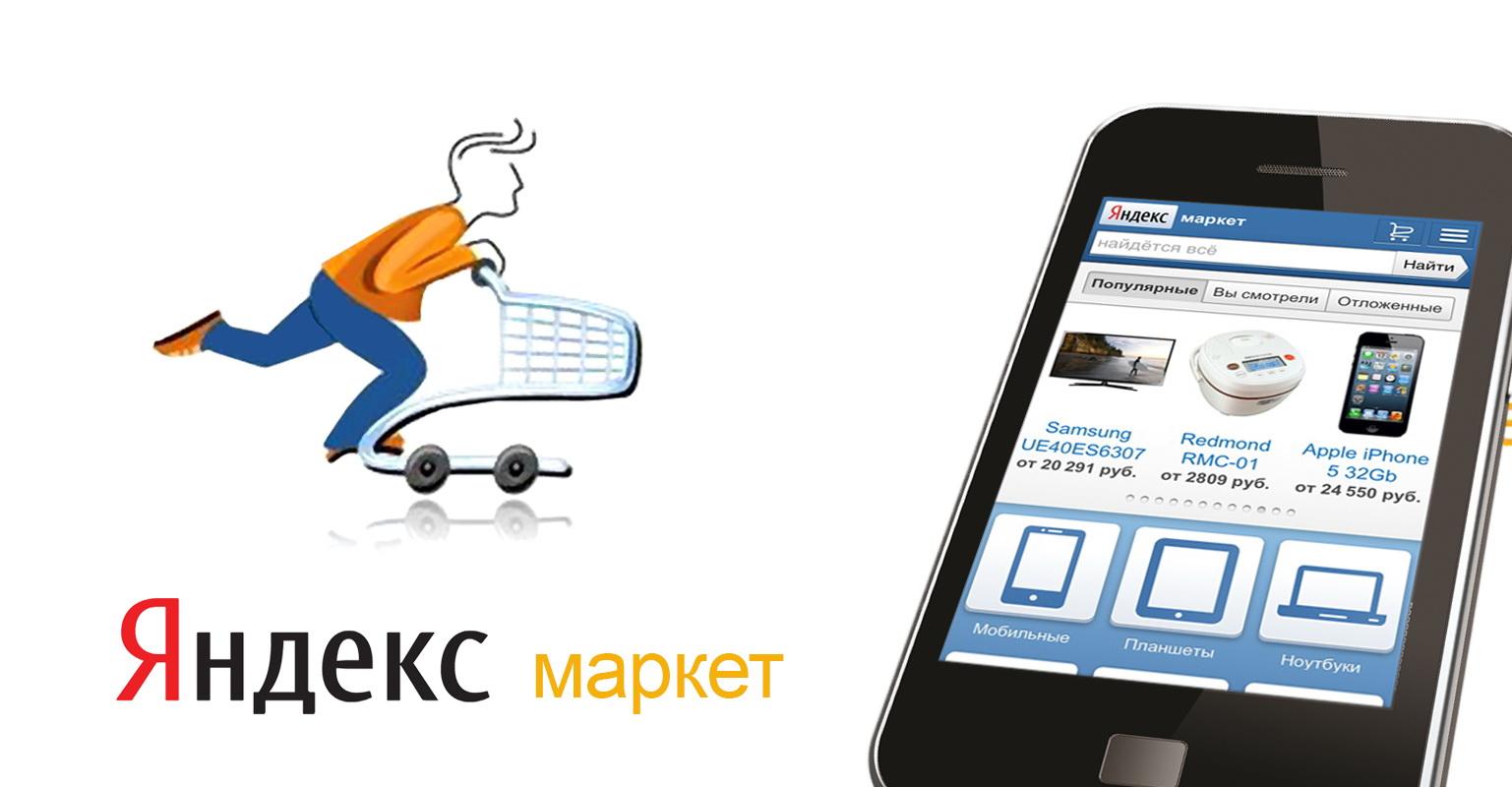 484185363d5b Как попасть на Яндекс.Маркет, сколько это стоит и нужно ли вашему бизнесу